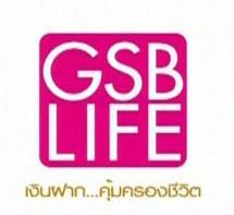 ธนาคารออมสิน - เงินฝากคุ้มครองชีวิต - GSB LIFE
